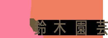 Cyclamen 鈴木園芸